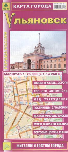 Карта города Ульяновск. Масштаб 1:26 000 (в 1 см 260 м)