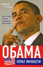 Корси Дж. Обама Культ личности корси э самомассаж