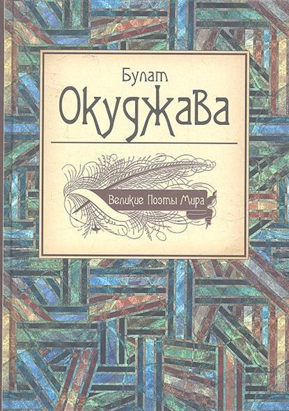 Окуджава Б. Великие поэты мира: Булат Окуджава окуджава булат шалвович возьмемся за руки друзья