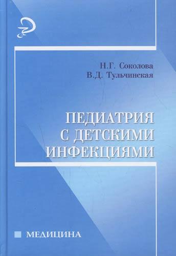 Швырев А., Муранова М. Словарь медицинских и общемедицинских терминов