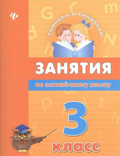 Занятия по английскому языку. 3 класс