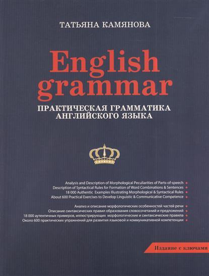 Камянова Т. English grammar. Практическая грамматика английского языка english grammar guide учебное пособие