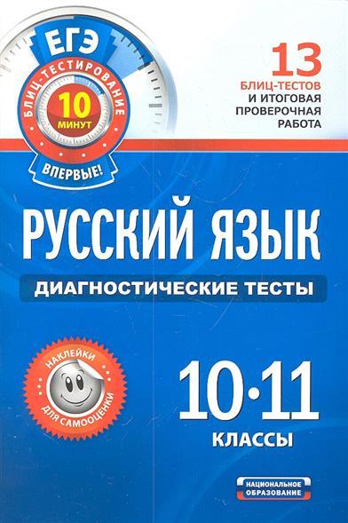 тест по русскому языку ответы 9 класс вариант1 2