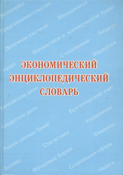 Экономический энциклопедический словарь