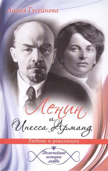 Ленин и Инесса Арманд. Любовь и революция