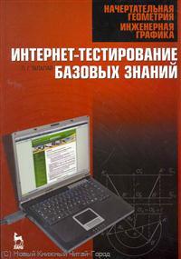 Талалай П. Начертательная геометрия Инженерная графика Интернет-тестир… талалай п начертательная геометрия на примерах