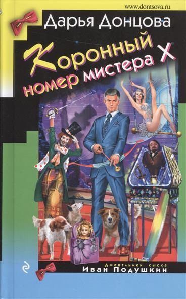 Донцова Д. Коронный номер мистера X. Роман донцова д самовар с шампанским роман