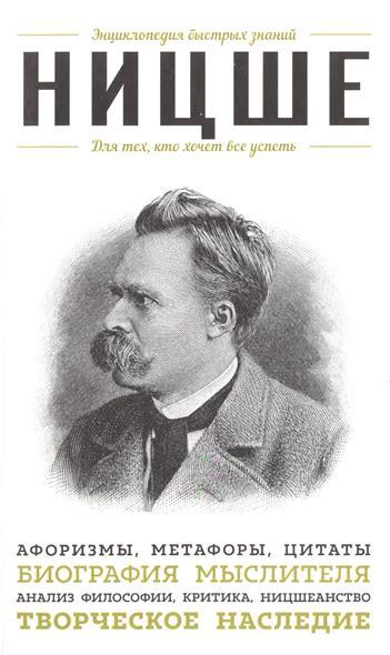 Ницше Ф. Ницше. Для тех, кто хочет все успеть: афоризмы, метафоры, цитаты