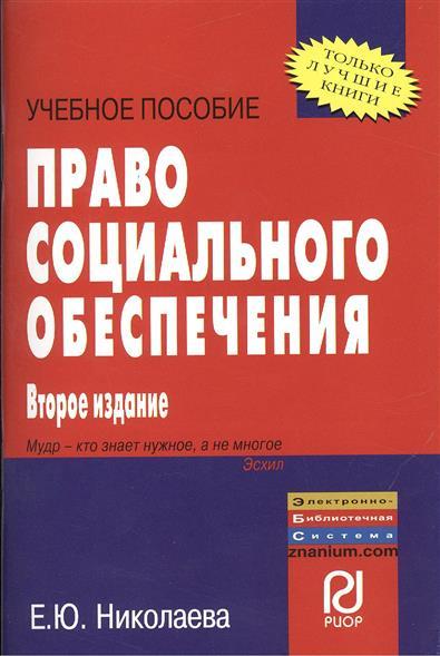Право социального обеспечения. Учебное пособие. 2-е издание
