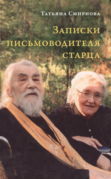 Смирнова Т. Записки письмоводителя старца