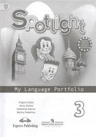 Английский язык. 3 класс. Языковый портфель. Учебное пособие для общеобразовательных организаций