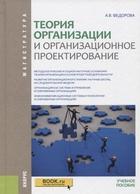 Теория организации и организационное проектирование Учебное пособие