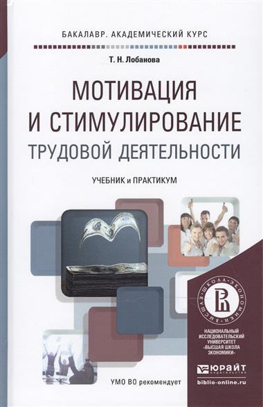 Мотивация и стимулирование трудовой деятельности: учебник и практикум для академического бакалавриата
