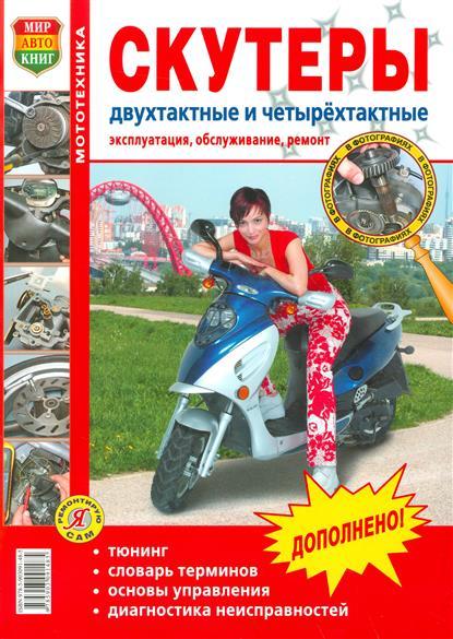 Кирюкина Т. (ред.) Скутеры двухтактные и четырехтактные. Эксплуатация, обслуживание, ремонт в фотографиях