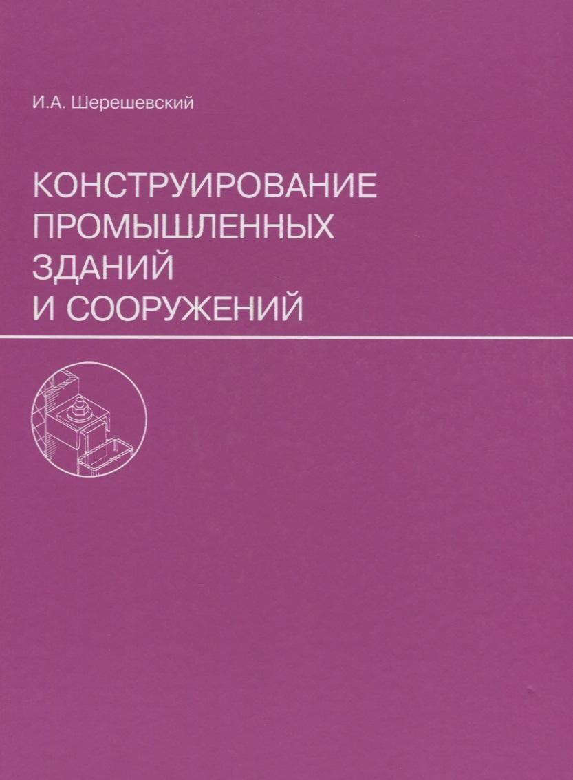 Шерешевский И. Конструирование промышленных зданий и сооружений связь на промышленных предприятиях