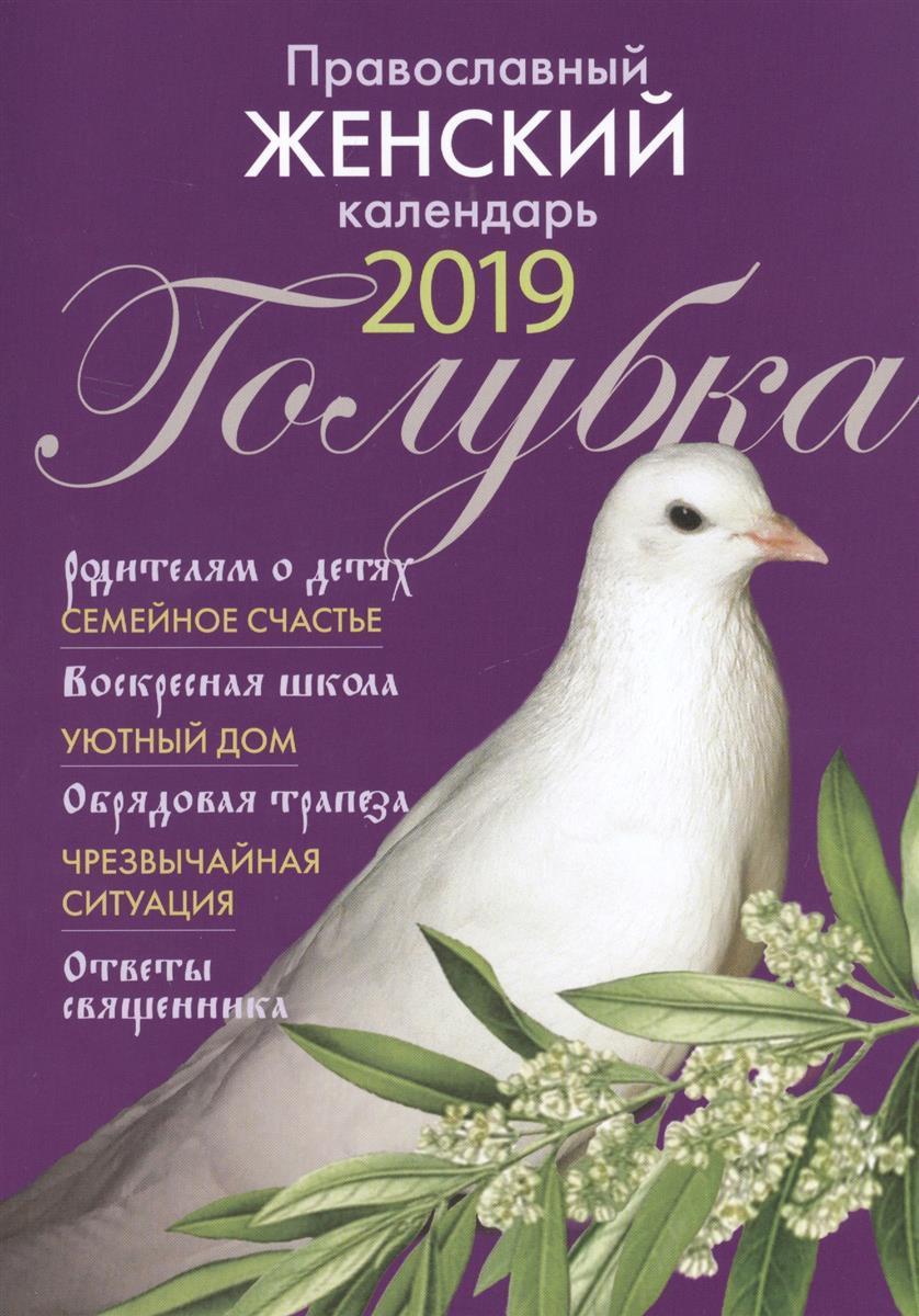Борисова Н. (сост.) Православный женский календарь-книга
