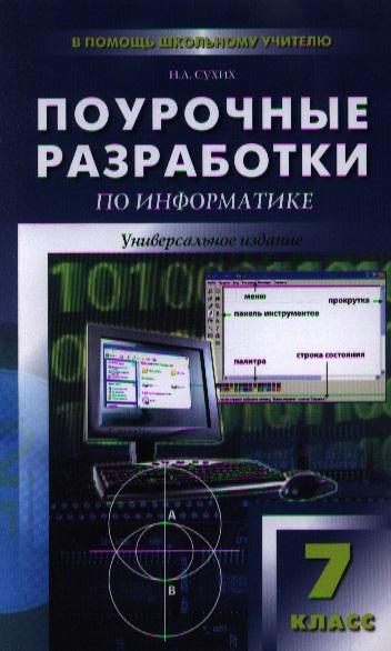 ПШУ 7 кл Поурочные разработки по информатике