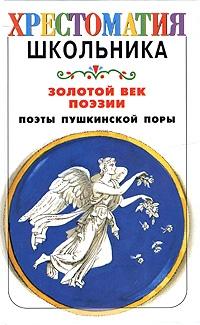 Золотой век поэзии Поэты пушкинской поры