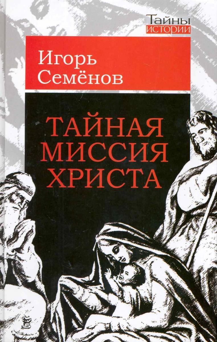 Семенов И. Тайная миссия Христа неприкосновенный запас 5 115 2017