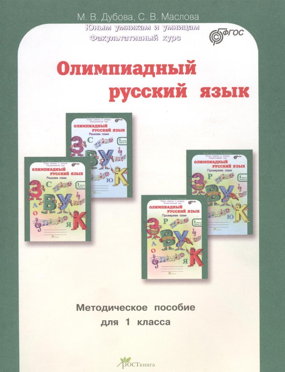 школьная олимпиада 5-6 класс русский язык
