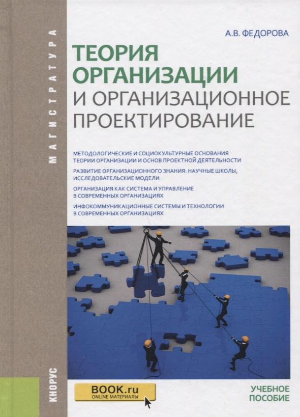 Федорова А. Теория организации и организационное проектирование Учебное пособие