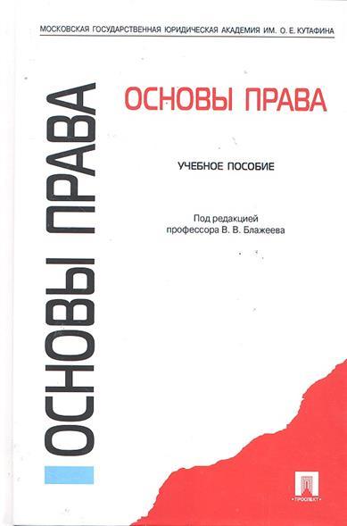Основы права Учеб. пособие