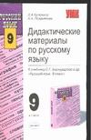 Дидакт. материалы по рус. языку 9 кл