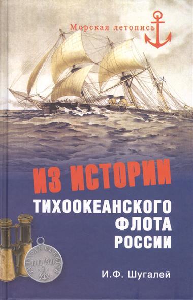 Из истории Тихоокеанского флота России