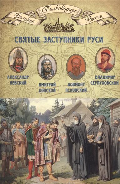 Святые заступники Руси
