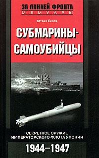 Субмарины самоубийцы Секретное оружие…