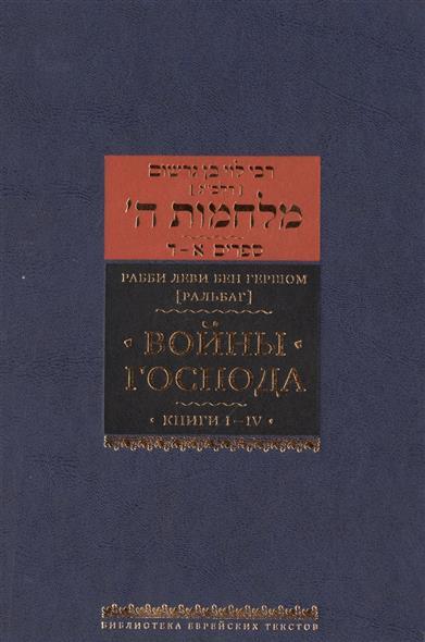 Гершом Р.Л. Войны Господа. Книги I-IV
