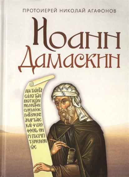 Агафонов Н. Иоанн Дамаскин. Исторический роман судакова ирина н иоанн святой из дамаска