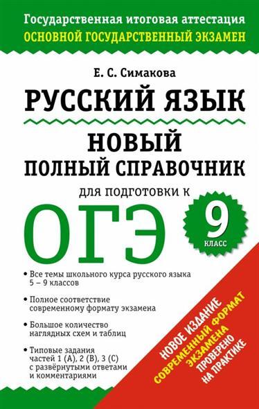 Симакова Е.: Русский язык. Новый полный справочник для подготовки к ОГЭ. 9 класс