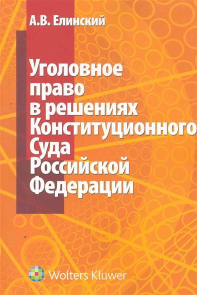 Уголовное право в решениях Конституционного Суда РФ