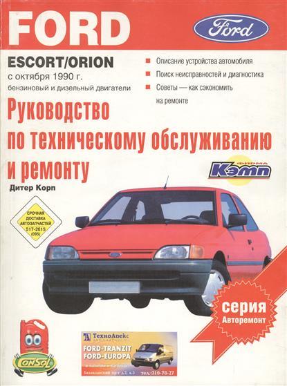 Корп Д., Бройштедт К. Ford Escort/Orion
