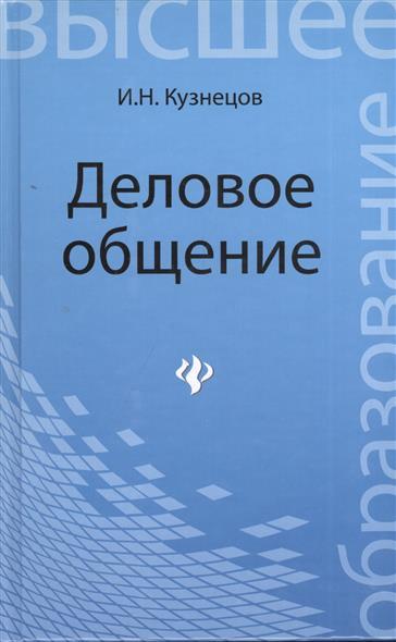 Кузнецов И. Деловое общение. Учебное пособие для бакалавров деловое общение учебное пособие