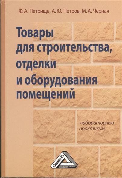 Петрище Ф.: Товары для строительства, отделки и оборудования помешений. Лабораторный практикум