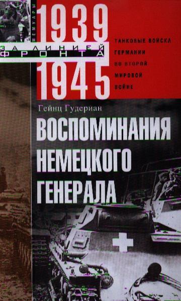 Гудериан Г. Воспоминания немецкого генерала. Танковые войска германии во Второй мировой войне 1939 -1945 савицкий г танковые засады бронебойным огонь
