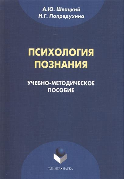 Психология познания. Учебно-методическое пособие