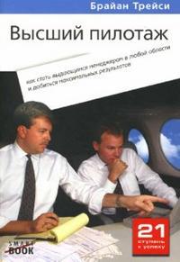 Трейси Б. Высший пилотаж Как стать выдающимся менеджером… трейси б психология продаж