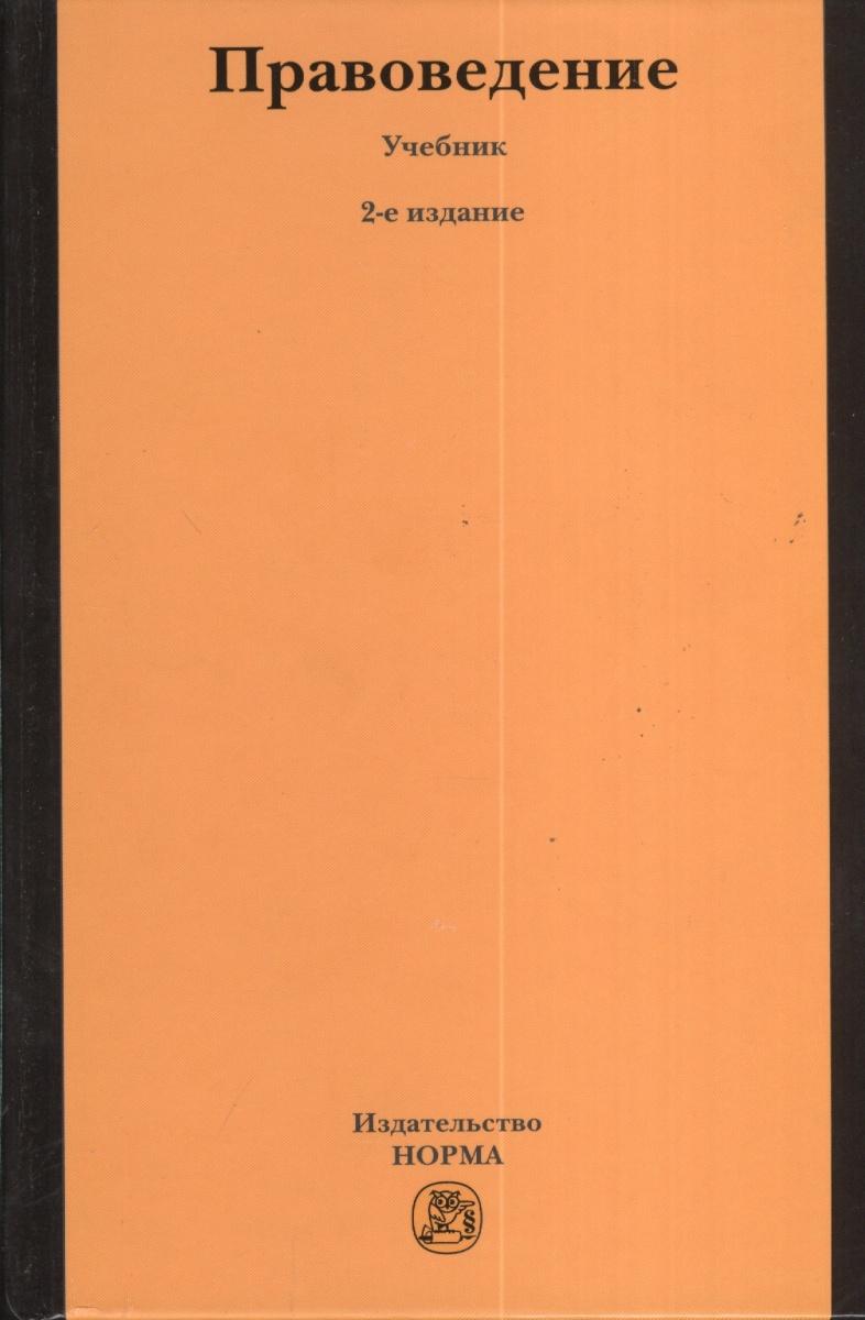 Фото - Рукавишникова И., Напалкова И. (ред.) Правоведение. Учебник. 2-е издание, измененное малько а ред правоведение учебник пятое издание стереотипное