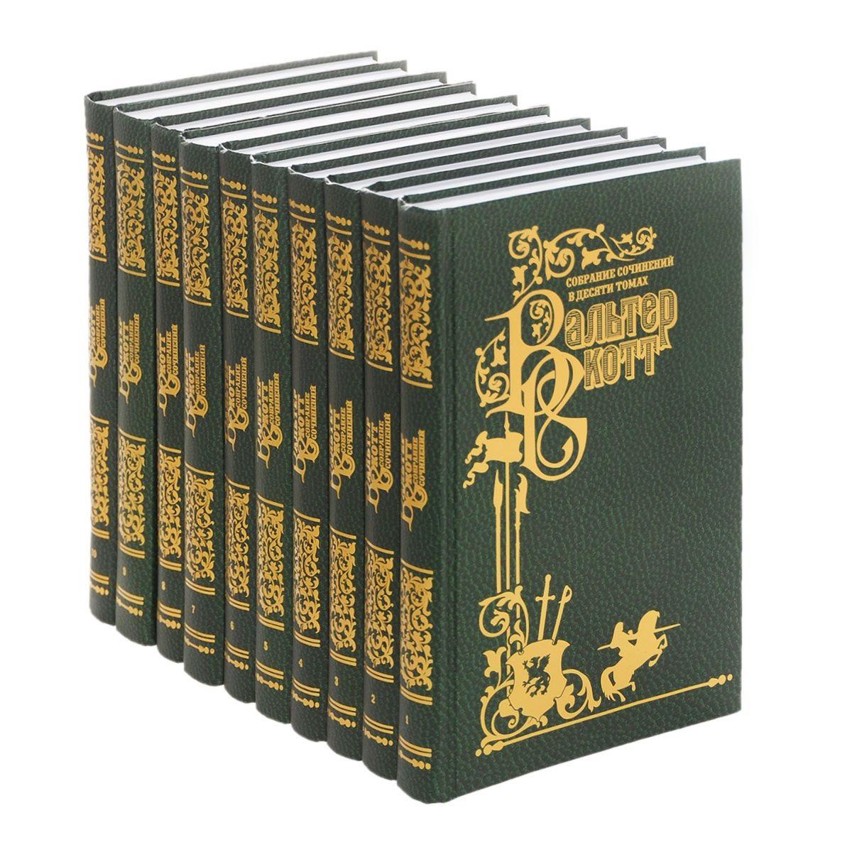 Скотт В. Вальтер Скотт. Собрание сочинений. В десяти томах (комплект из 10 книг) константин симонов собрание сочинений в 10 томах комплект