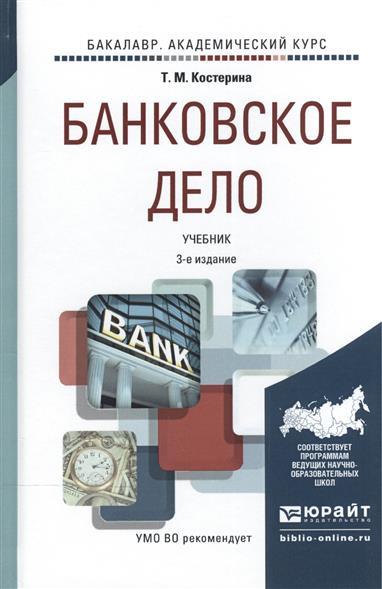 банковское дело учебник 2016 Костерина Т. Банковское дело: учебник для СПО