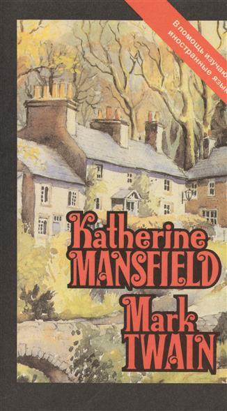 Модестов В. (сост.) Katherine Mansfield. Mark Twain katherine ryan london
