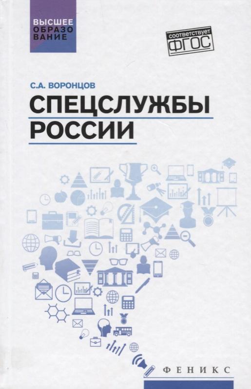 Воронцов С. Спецслужбы России. Учебник