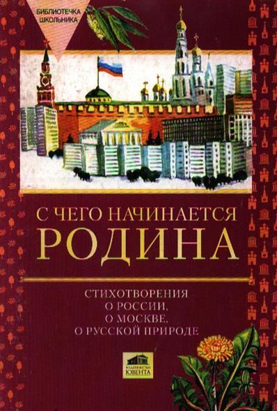 С чего начинается Родина Стихотворения о России о Москве…
