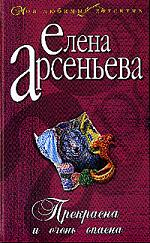 Арсеньева Е. Прекрасна и очень опасна иван бунин жизнь арсеньева