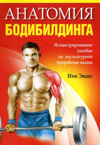 Эванс Н. Анатомия бодибилдинга ISBN: 9789851501102 палычева л н анатомия человека русско латинско английский атлас