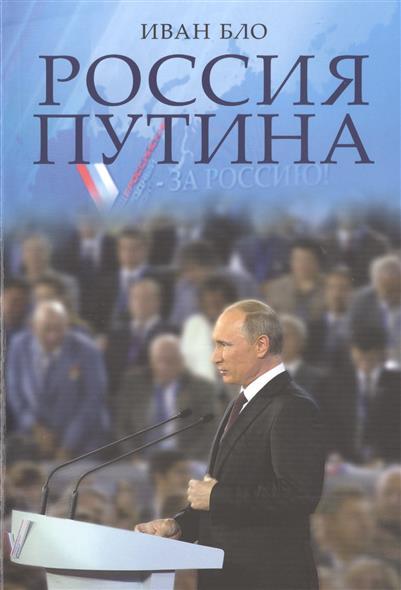 Россия Путина