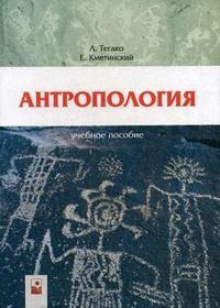 Тегако Л. Антропология Тегако антропология
